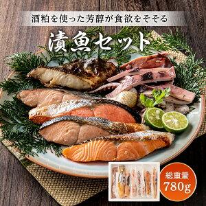 漬け魚切身詰合せ 北海道 お取り寄せ グルメギフト 海鮮 ギフト プレゼント 冷凍商品 メーカー公式商品 小樽海洋水産自信作 海産物