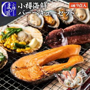 お歳暮 海鮮焼き詰合せ 北海道 お 取り寄せ グルメ 高級海鮮 ギフト 北海道グルメ 冷凍 海産物 おうち時間セット 食品 食べ物 ご飯のお供 酒の肴 おすすめ 贈答 ふっこう 応援 おうち時間応