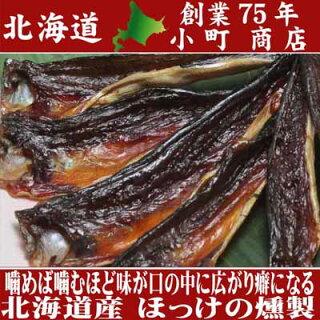 北海道産ほっけの燻製200グラム入れ(北海道/ホッケ/ほっけ/燻製ほっけ燻製/珍味/オツマミ/おつまみ/)