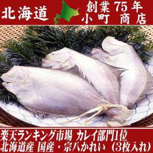 かれい【 楽天ランキング カレイ部門1位 ふっくらした白身の北海道産 高級魚 天日干無添加 宗八カレイ(大)(3枚入り)】カレイ おつまみ おかず 産地直送 カレイ 北海道 贈り物 プレゼン