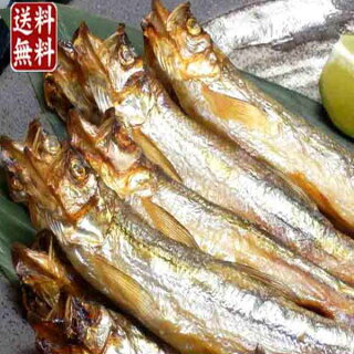 北海道産柳葉魚(本ししゃも・シシャモ)[産直北海道]/「シニア市場」/【お取り寄せマップ北海道】/海産物/