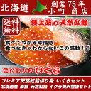 送料無料 お歳暮 鮭 いくら ギフト 北海道産 鮭 いくら醤油漬け【 世界で漁獲量0.2%しか獲れない希少なプレミア 天然…
