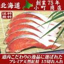 鮭 お歳暮 冬ギフト 【 テレビや雑誌で紹介され 道内こだわりの逸品に選ばれた世界で0.2%しか獲れない 送料無料 幻の…