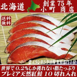 送料無料 母の日 鮭【 楽天ランキング 紅鮭 部門1位...