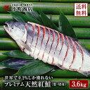 鮭 お歳暮 北海道 より 新物 出荷!【 世界で0.2%しか獲れない 【 送料無料 】北海道産 鮭 の 王様 沖獲りプレミアム…