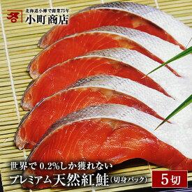 希少な脂のりトロトロ 稀少な幻の 鮭 プレミアム 天然 紅 鮭 切り身 【5切れ入れ】【海産物大好き0722】
