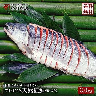 鮭児(ケイジ)・時不知(トキシラズ)・メジカ(めじか)・銀毛(ぎんせい)新巻鮭を超えた脂のり幻のプレミア天然紅鮭