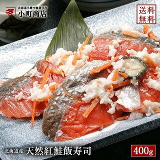 北海道から天然紅鮭飯寿司・いずし[産直北海道]/「シニア市場」/【お取り寄せマップ北海道】/海産物/