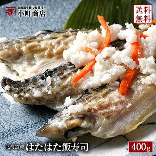 【送料無料】北海道北海道産鰰(はたはた)ハタハタ飯寿司(いずし)400キログラム