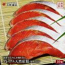 鮭 お歳暮 お歳暮ギフト 【 楽天ランキング 紅鮭 部門1位 送料無料 プレミアム 天然 紅 鮭 切り身 1枚ずつ真空 パック…