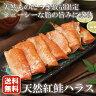 お歳暮 冬ギフト 送料無料 高級 魚 天然 紅鮭 ハラス …