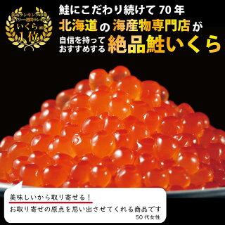 送料無料北海道産国産いくら醤油漬けイクラいくらイクラ醤油漬