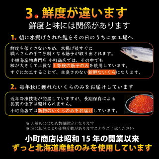 送料無料新物北海道産いくらイクラいくら醤油漬けいくら醬油漬イクラ醤油漬けイクラ醤油漬ikura(鮭卵)