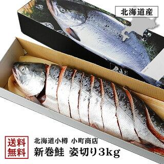 送料無料北海道産鮭サケ秋鮭新巻鮭