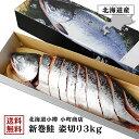 鮭 お歳暮 北海道 より 新物 出荷!【 楽天ランキング市場 新巻部門 1位 鮭の聖地 北海道 より 最高級ランク 送料無料…