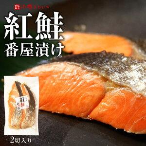 紅鮭 番屋漬 2切れ (60g×2) 鮭 紅さけ 焼き魚 【同梱専用商品】