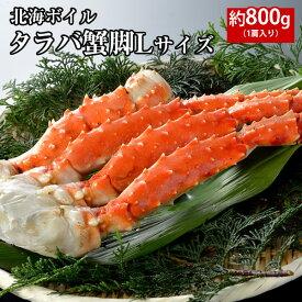 【送料無料】北海ボイルタラバ蟹脚Lサイズ 約800g(1肩入り)【特大タラバ蟹脚】【タラバ蟹】【ボイルタラバ蟹脚】【かに】【カニ】【タラバガニ】