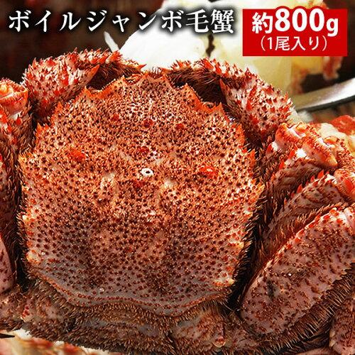 ボイルジャンボ毛蟹姿約800g「毛蟹=小ぶり」をくつがえす!もちろん身も味噌もたっぷりです♪