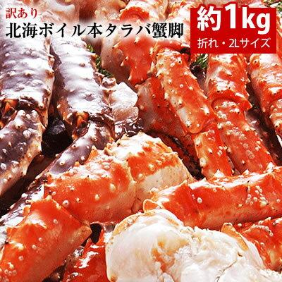【送料無料】訳あり北海ボイル本タラバ蟹脚 折れ、2Lサイズ 約1kg【楽ギフ_のし】【訳あり】