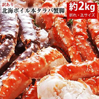 【送料無料】訳あり北海ボイル本タラバ蟹脚M・L混合サイズ約2kg【楽ギフ_のし】【訳あり】