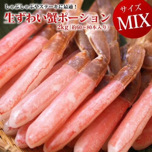 【送料無料】生ずわいポーションサイズMIX2kg(約80本入り)【かに】【カニ】【蟹】【ずわい】【ズワイ】【ずわいがに】【かにしゃぶ】【カニしゃぶ】【楽ギフ_のし】