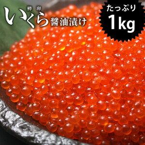 北海道釧路加工!いくら醤油漬け(鱒卵)1kg イクラ ギフト お歳暮