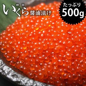 北海道釧路加工!いくら醤油漬け(鱒卵)500g イクラ ギフト お歳暮