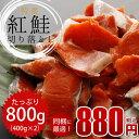 【訳あり】特選紅鮭切り落とし800g(400g×2)[カマ・ハラミ・切り身]
