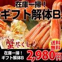 【送料無料】在庫一掃!ギフト解体B(福袋 カニセット 蟹 カニ ずわい)