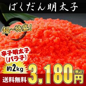 【送料無料】ばくだん明太子約2kg(約250g×8パッ...