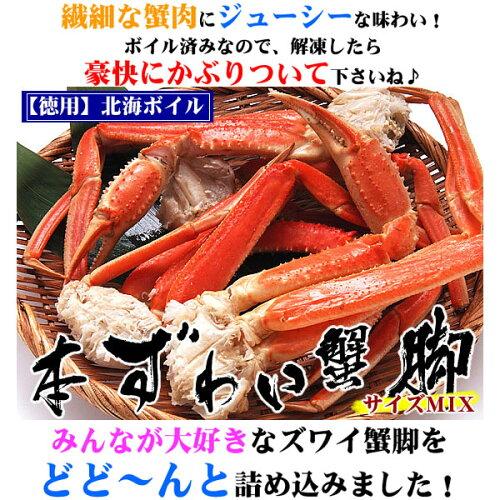 ボイル本ズワイ蟹脚約1kg【サイズMIX】みんな大好き!ズワイ蟹脚がたっぷり入ってこのお値段!