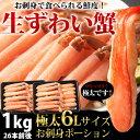 【送料無料】極太ズワイ蟹お刺身ポーション6Lサイズ1kg(26本前後)【かに】【カニ】【蟹】【ずわい】【ズワイ】【ずわいがに】【かにしゃぶ】【カニしゃぶ】【楽ギフ_のし】