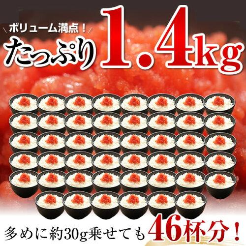 訳あり塩たらこ切れ子/ばら子1.4kg(350g×4)たら子たらこタラコめんたいこ北海道訳アリきれこきれ子ばらこばら子バラコ明太子送料無料