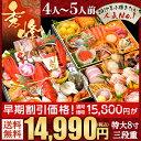 [おせち 2018 早割]海鮮おせち 小樽きたいち「秀峰」全43品 4人〜5人前 海鮮 おせち料理 お節 お節料理 おせち料理早…