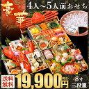 おせち 予約 2019 小樽きたいちの豪華 海鮮おせち 「豪華」 おせち料理 ランキング登場で毎年完売 厳選された食材を使…