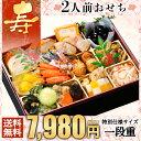 おせち 予約 2019 小樽きたいちの豪華 海鮮おせち 「寿」 おせち料理 ランキング登場で毎年完売 厳選された食材を使用…