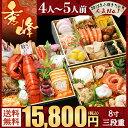 先着600円OFFクーポン おせち2019 豪華海鮮おせち 「秀峰」おせち料理 ランキング登場で毎年完売 厳選された食材を使…