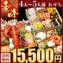 おせち 早割 予約 2019 小樽きたいちの豪華 海鮮おせち 「秀峰」おせち料理 ランキング登場で毎年完売 厳選された食材…