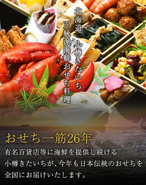 小樽きたいち「秀峰」全37品4人〜5人前海鮮おせち料理