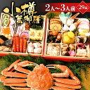 おせち 2020 早割 予約 小樽きたいちの豪華 海鮮おせち 「小樽蟹御膳」 おせち料理 冷凍 ランキング登場で毎年完売 厳…
