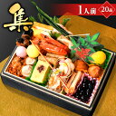 おせち 予約 2020 小樽きたいちの豪華 海鮮おせち 一人用 「集」 おせち料理 ランキング登場で毎年完売 厳選された食…