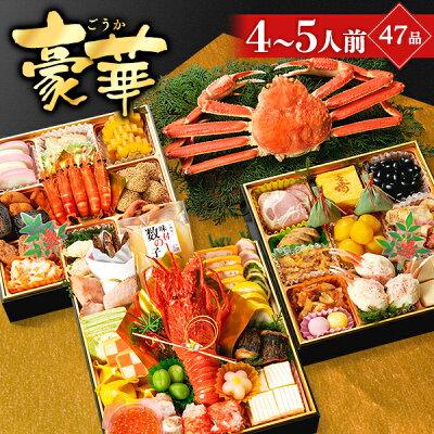 おせち本格派海鮮おせち料理小樽きたいち『豪華』≪全47品≫送料無料