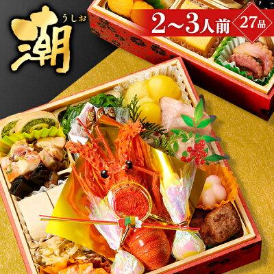おせち本格派海鮮おせち料理小樽きたいち『潮』【6.5寸2段重27品2-3人前】送料無料