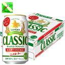 予約承ります。 サッポロクラシック 富良野 vintage 2019 350缶 1箱