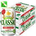 予約 富良野ヴィンテージ ふらの ヴィンテージサッポロクラシック ビール 2018 富良野VINTAGE 350ml缶/24本入り 2箱