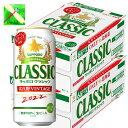 忘年会 サッポロクラシック 2019 富良野vintage 500缶 24本入り 2 箱