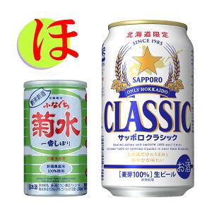 サッポロクラシック ビール ふなぐち 一番しぼり 菊水 新米新酒 吟醸 生原酒