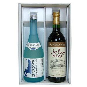 北海道限定 国士無双 純米大吟醸 あさひかわ 720ML 1本ふらのワイン 赤 720ML 1本富良野ワイン ふらのワイン 北海道ワイン 北海道 お土産 ギフトセット お礼 ギフト お中元 お歳暮 お祝