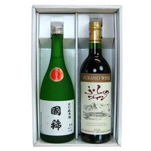 北海道限定 国稀 特別純米 720ML 1本ふらのワイン 赤 720ML 1本 富良野ワイン ふらのワイン 北海道 ワイン 北海道 お土産 ギフトセット お礼 ギフト お中元 お歳暮 お祝い返し