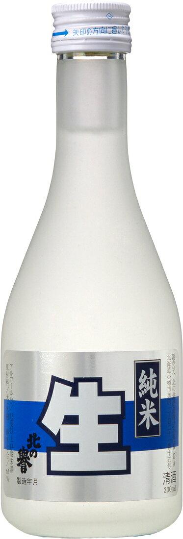 純米生酒北の誉,300ml 12本入り 北海道の酒